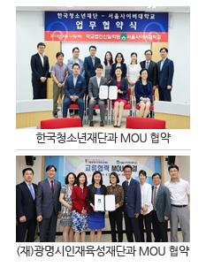 한국청소년재단과 MOU 협약